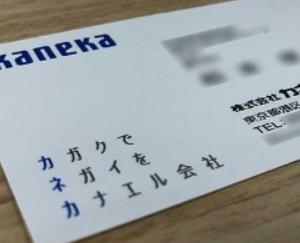 カネカ 「育休復帰、即転勤」