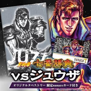 北斗の拳 nanacoカード 現在4種類購入可能
