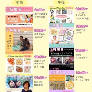 \申込者100名達成!→増枠しました︎/8月5日  ニコ∞mama祭りオンライン...