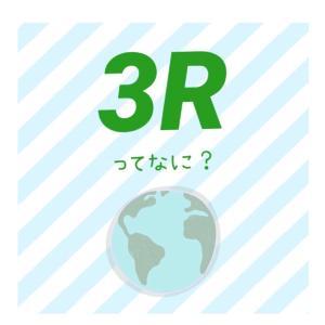 \3R ってなに??/
