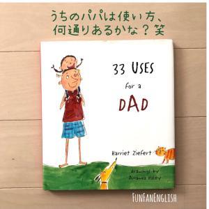 #絵本紹介 Happy Father's Day