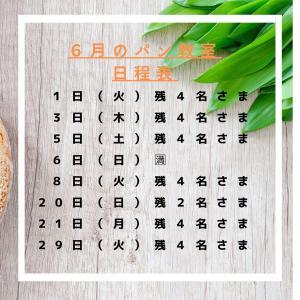 【6月】パン教室日程表
