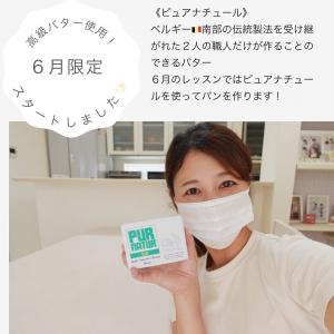 ★6月限定レッスン★高級バター使用パンレッスンスタートしました!