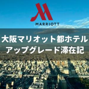 大阪マリオット都ホテル滞在記【SPGアメックスでアップグレード】