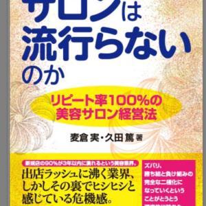 ご紹介)美容サロン経営法の本 『なぜ、あなたのサロンは流行らないのか』