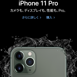 iPhone11Pro2台購入で25万円
