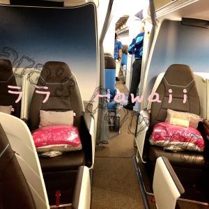ハワイアン航空ビジネス羽田→ホノルル