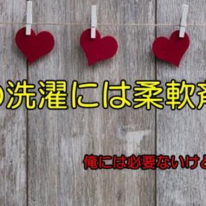 男の洗濯物事情 (/ω\)(一人暮らし快適化計画)