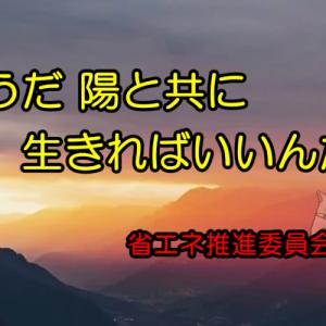 ブログとWiFiと電源事情(おやじの恋快適化計画)