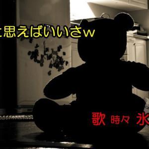 悪夢と闘う (*´Д`)(おやじの恋快適化計画)