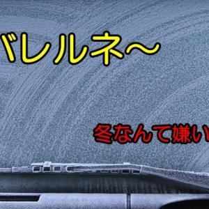 車が寒い件 (; ・`д・´)(おやじの恋快適化計画)