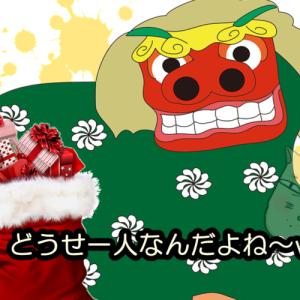 クリスマス・正月の違いw(おやじの恋快適化計画)