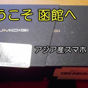 大容量バッテリー5150mAhはしゅごい① (´-`*)(おやじの恋快適化計画)