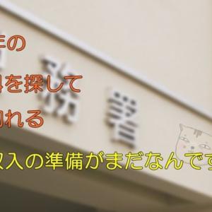税務署へ行こう(`・ω・´)ゞ(おやじの恋快適化計画)
