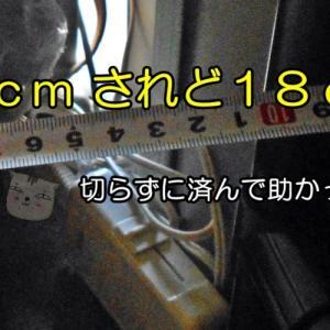 函館のホムセンに無かったもの(*´Д`)(おやじの恋快適化計画)