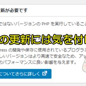 PHPの更新でエラー(*´Д`)(おやじの恋快適化計画)
