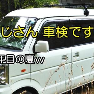 車検近し(*´Д`)(おやじの恋快適化計画)