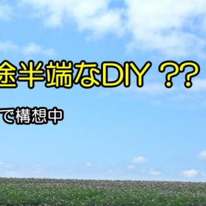 DIY初心者が通る道(*´Д`)(おやじの恋快適化計画)