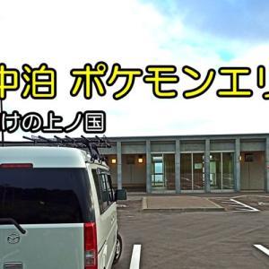 車中泊の二人宴会!! (*´ω`*)(おやじの恋快適化計画)