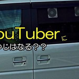 YouTuberになれるのか(/ω\)(おやじの恋快適化計画)