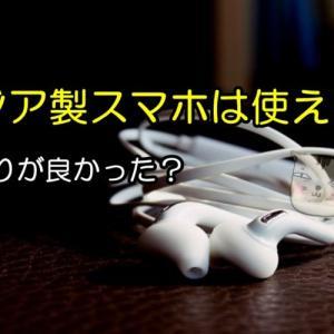 アジア製スマホのその後(*ノωノ)(おやじの恋快適化計画)