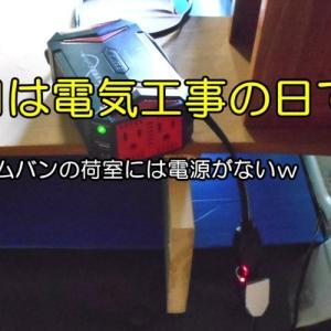 シガーソケットを荷室に付けるぞ (`・ω・´)ゞ(おやじの恋快適化計画)
