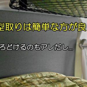 ハメ殺し窓の型取り(*´ω`*)(おやじの恋快適化計画)