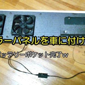 車にソーラーパネル (*ノωノ)(おやじの恋快適化計画)