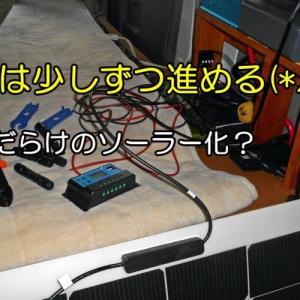 ソーラーパワーはまだ来ない(*ノωノ)(おやじの恋快適化計画)