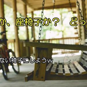 座る姿勢は? 座椅子か椅子か、それとも膝枕(おやじの恋快適化計画)