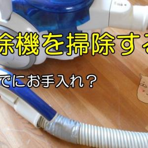 掃除機の掃除?(おやじの恋快適化計画)