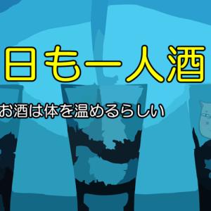 バーボンのストレート(おやじの恋快適化計画)