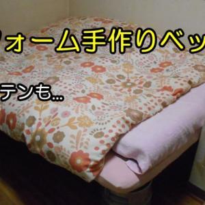 木材でスノコベッド(*ノωノ)(おやじの恋快適化計画)