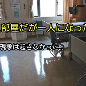 病室の天井を見つめて(おやじの恋快適化計画)