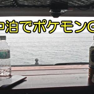 ポケモンGO!!  in Hakodate?(おやじの恋快適化計画)