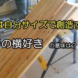 DIY 木工工房「やじ」(おやじの恋快適化計画)