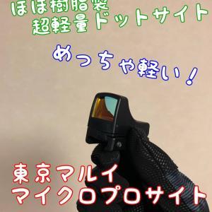 レンズまでも樹脂製 東京マルイ マイクロプロサイトをレビュー