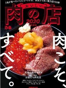 本:おいしい肉の店 2020首都圏版