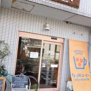 ※なつめコーヒー 自家焙煎珈琲でモーニング※/@名古屋 桜山