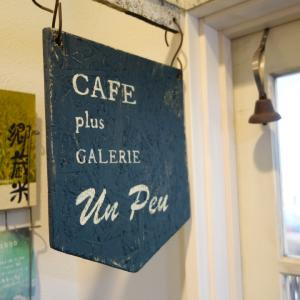 Un Peu フランスの世界カフェで休憩※/@名古屋 御器所