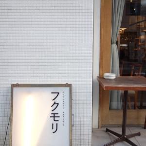 ※フクモリ※ 山形地鶏の濃厚プリン&珈琲 /@東京 馬喰町