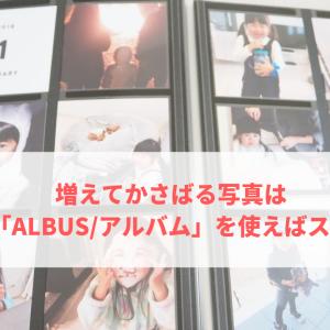 増えてかさばる写真はアプリ「ALBUS/アルバム」を使って適正量に!