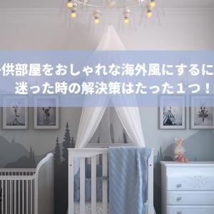 子供部屋をおしゃれな海外風にするには?迷った時の解決策はたった1つ!