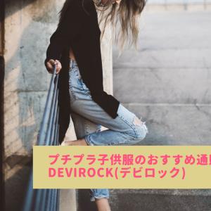 プチプラ子供服のおすすめ通販ショップ!devirock(デビロック)
