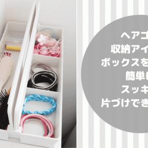 ヘアゴム収納アイデア*ボックスを使って簡単にスッキリ片づけできるコツ