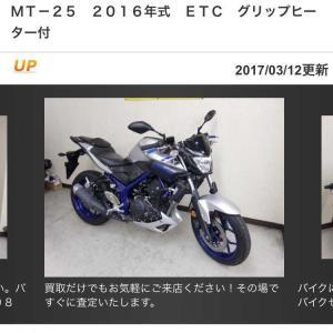 あたしが欲しいバイク