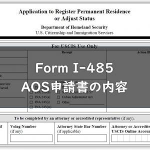 【AOS/GC】I-485 記入上の注意点とポイント