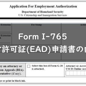 【AOS/GC】I-765の内容と提出した申請書類