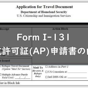 【AOS/GC】I-131の内容と提出した申請書類