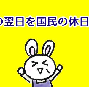 3連休いらんから、台風の翌日を国民の休日にしてはどうだろう。